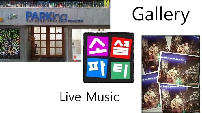[소셜파티월요특강]갤러리관람&라이브뮤직공연관람 대흥동 문화거리