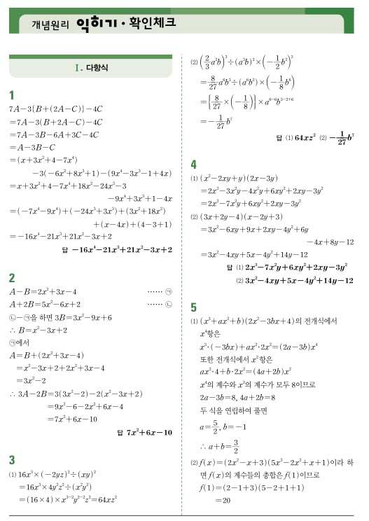 개념 원리 수학 2 본문 pdf
