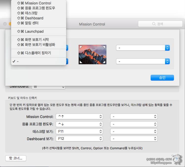mac, macOS, 맥, 맥오에스, 팁, 활용법, 활용팁, 핫코너, 미션콘트롤, hotcorner