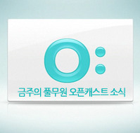 [금주의 오픈캐스트 #319] 당분간 안녕! 5월이 제철인 주꾸미와 바지락
