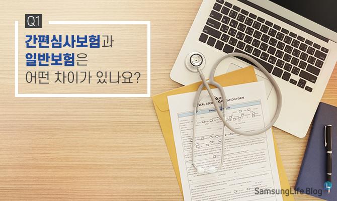 간편심사보험과 일반보험은 어떤 차이가 있나요?