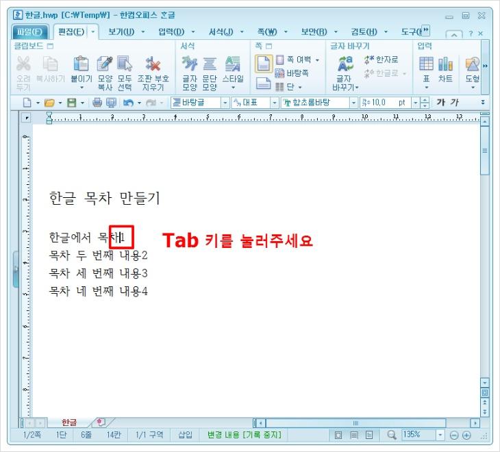 tab 키 클릭