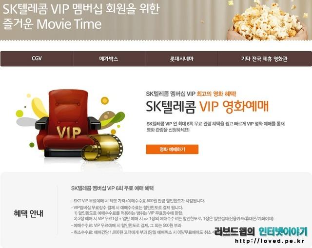 VIP 등급 영화 6회 무료