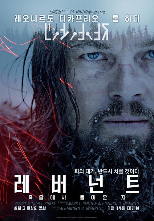 레버넌트 : 죽음에서 돌아온 자 (The Revenant, 2015)