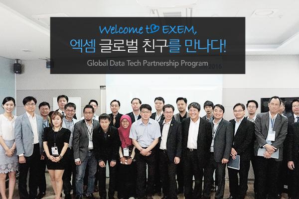 Welcome to EXEM, 엑셈 글로벌 친구를 만나다!