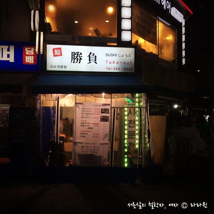 스시 쇼부, 응암동 이마트 맛집
