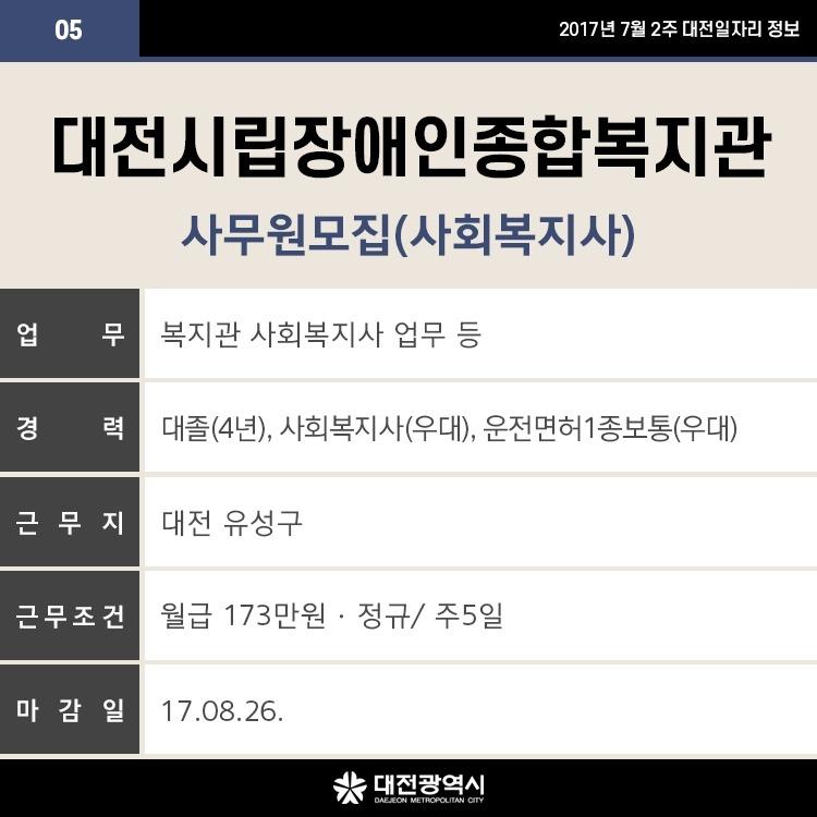 대전취업정보 카드뉴스