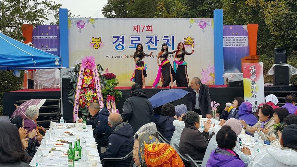 천안 도광사 경로잔치 개최
