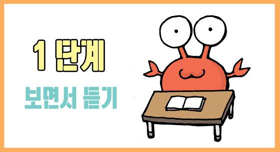 이영근 선생님의 <듣기 4단계>