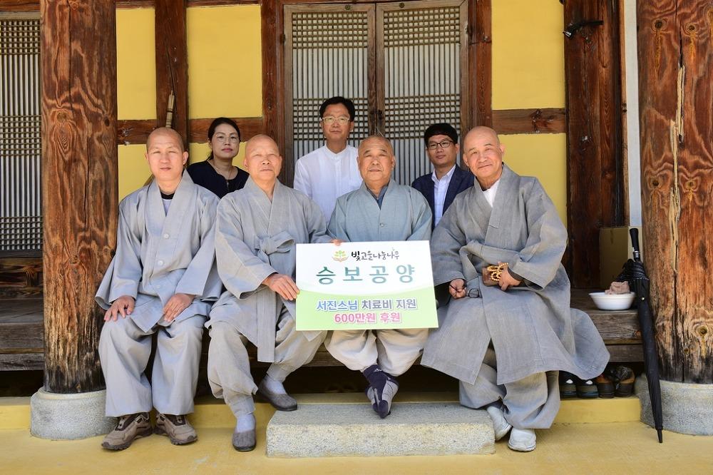 빛고을나눔나무 승보공양/ 병마에 시달리는 스님에게 1200만원 의료비지원
