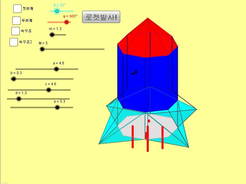 지오지브라 | 3D 로켓