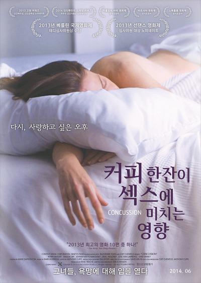 <커피 한잔이 섹스에 미치는 영향> 6월 26일 개봉! 메인 포스터 공개!