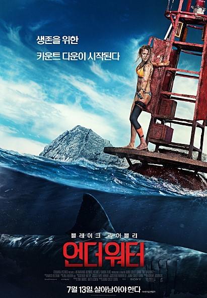 영화 언더 워터 포스터