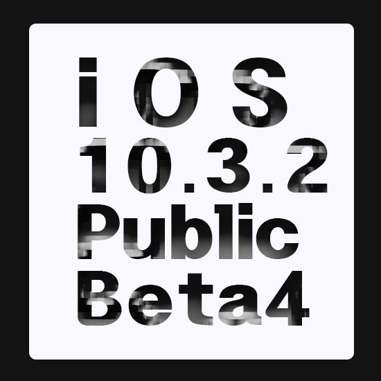 ios10.3.2 퍼블릭베타4