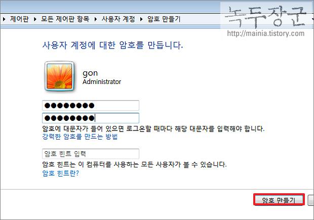 노트북 윈도우 비밀번호 입력 없이 로그인 할 수 있도록 해제 하는 방법