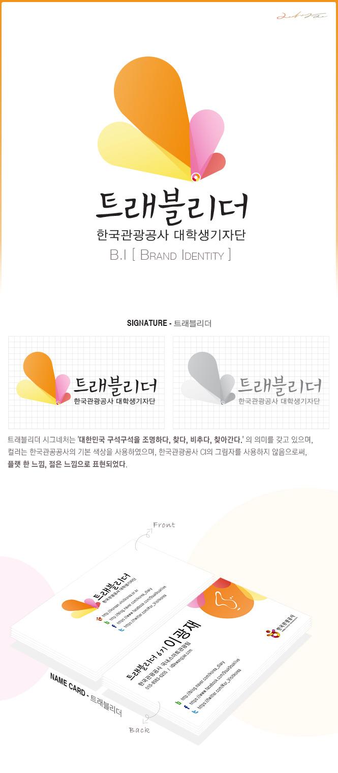 한국관광공사 트래블리더