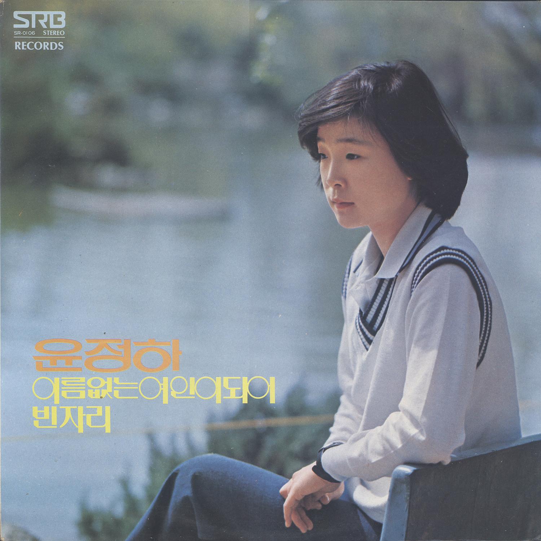 윤정하 - 윤정하 새노래 모음 : 이름없는 여인이 되어/빈자리 (1978. SRB/SR-0106)