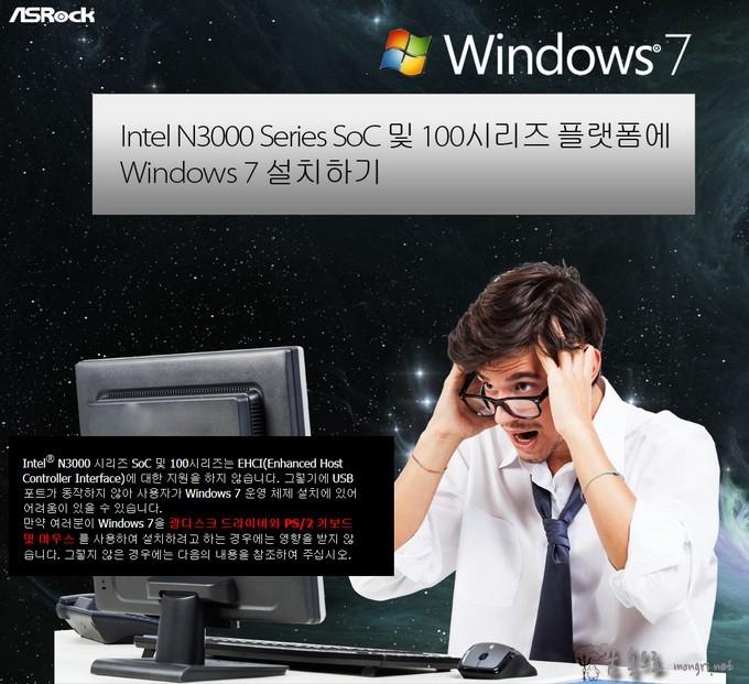 인텔 N3000 시리즈 SoC 및 100시리즈 윈도우7 설치하기