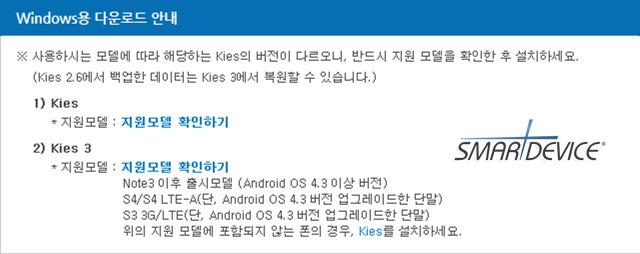 갤럭시S4,SHV-E300S,GalaxyS4,LTE,안드로이드 4.4.2,안드로이드 4.3,젤리빈,킷캣,JellyBean,KitKat,삼성,삼성전자,Kies3,LTE-A,