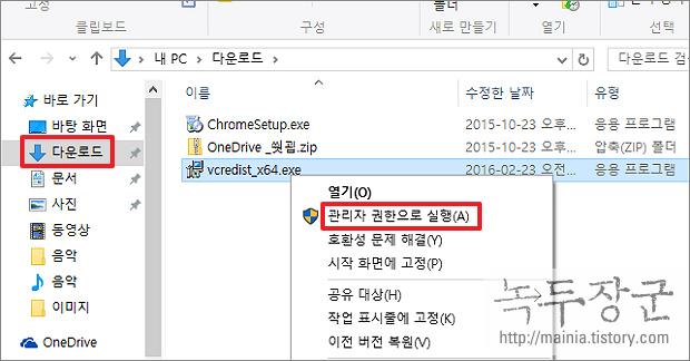 윈도우10 msvcp100.dll, msvcr110.dll 에러 재배포 패키지로 해결하는 방법