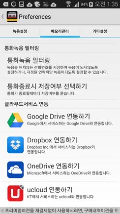 오토메틱 콜 레코더