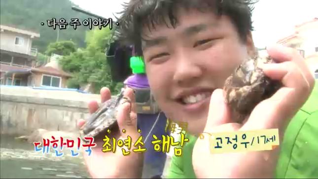 인간극장 정우와 할매, 대한민국 최연소 해남