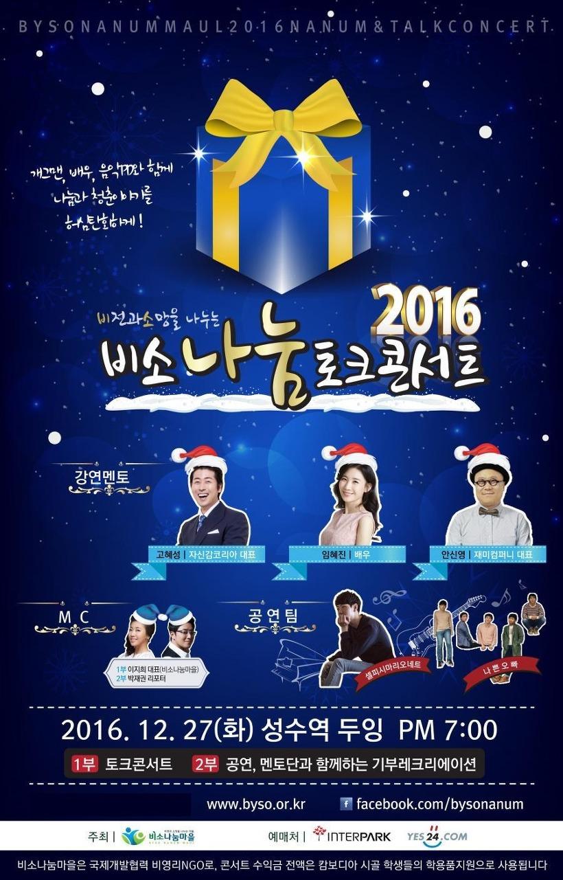 2016 비소나눔토크콘서트_포스터