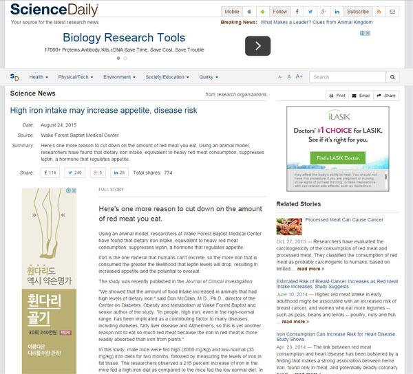 붉은색고기-적색육-철분-식욕-과식-식욕 억제호르몬-렙틴-red meat-dietary iron-leptin-hormone-당뇨-비만-임상연구 저널-Journal of Clinical Investigation-지방-성인병-콜레스테롤-힐링-건강-고혈압
