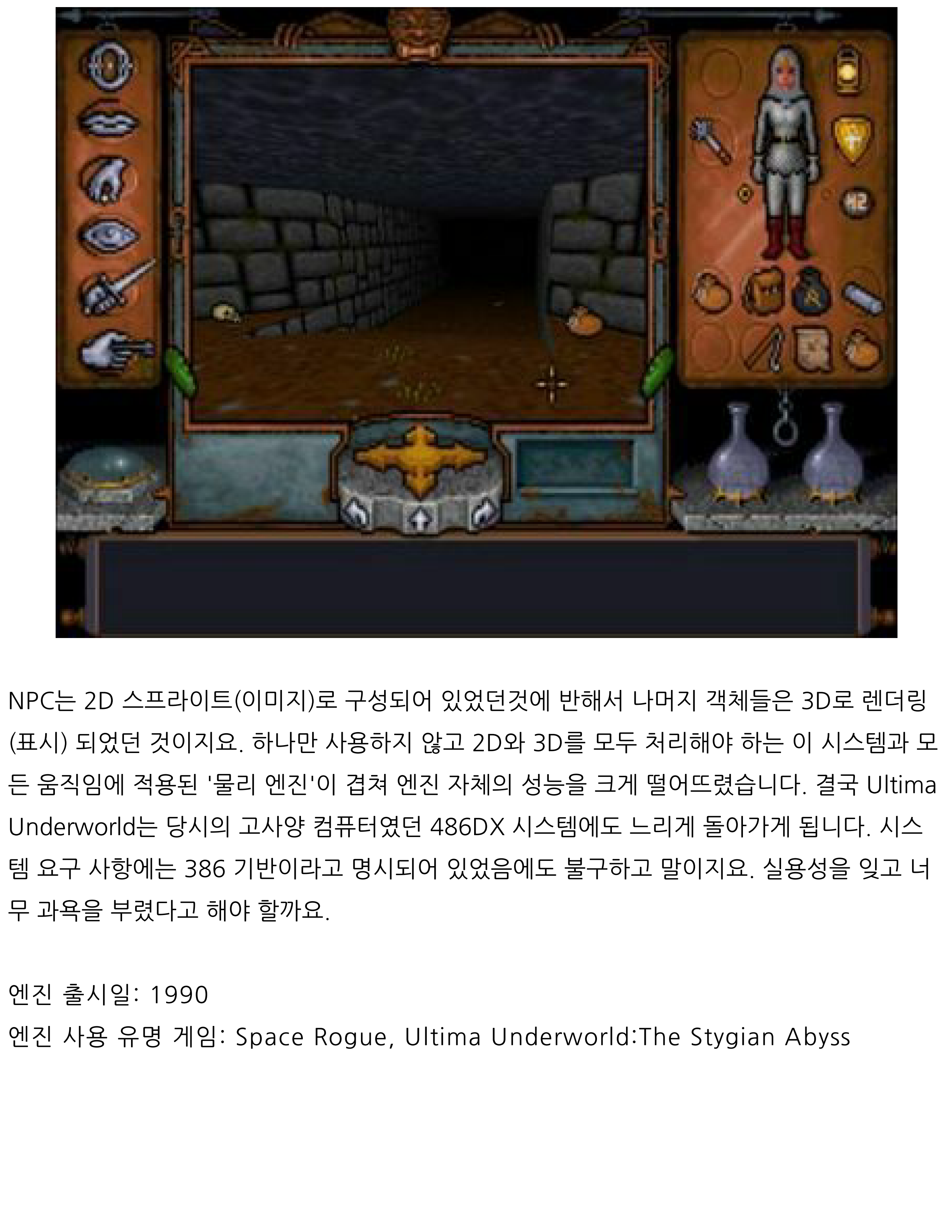 3D geim enjin, eoddeohge baljeo - jeonhyeonseog_10