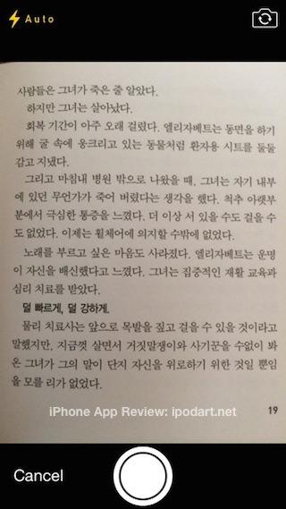 Scan & Translate 아이폰 아이패드 추천 앱 번역과 스캔 OCR