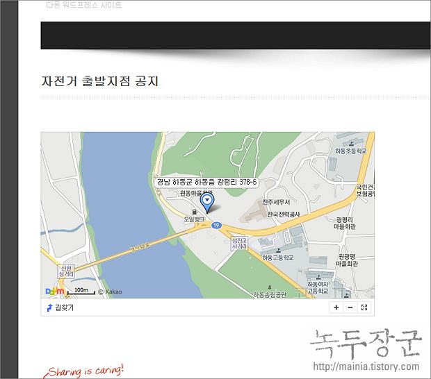 다음 daum 지도 약도 만들기를 통해 워드프레스에 추가하는 방법