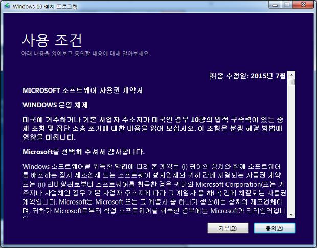 윈도 10 설치 프로그램