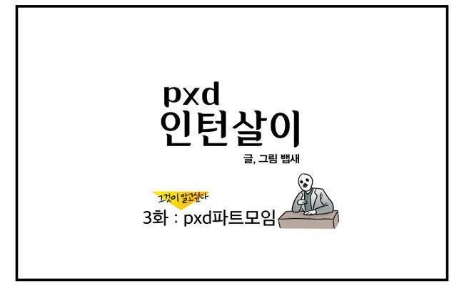 [pxd webtoon] 3화 : pxd파트모임