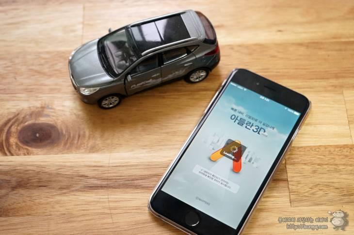 아이폰6s 네비게이션 어플로 찾아간 동제 미술관, 아틀란 3D 어플 후기