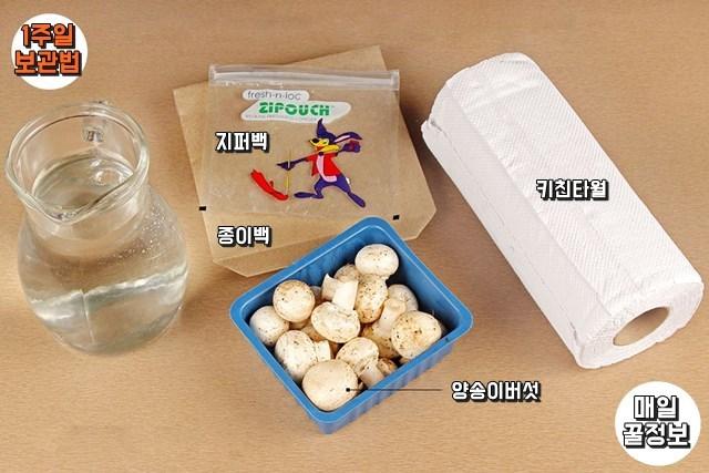 양송이버섯보관법 지퍼백 키친타올