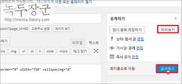 워드프레스 Wordpress 페이지 메뉴로 새 페이지 추가와 메인 메뉴 연결하기