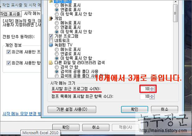 윈도우7 시작 메뉴에 최근 사용한 프로그램 목록 줄이거나 늘이는 방법