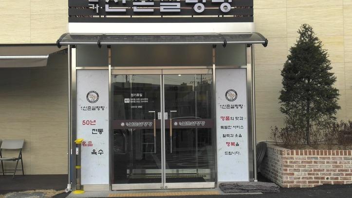 동두천 맛집 본가 신촌설렁탕 식당 입구 사진(맛집 후기 영상 캡쳐)