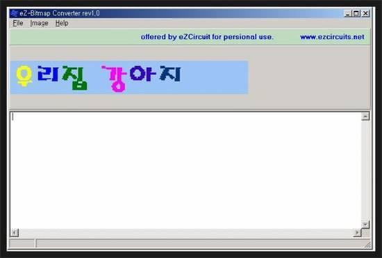 eZ-Bitmap Converter rev1 - 우리집 강아지 예제