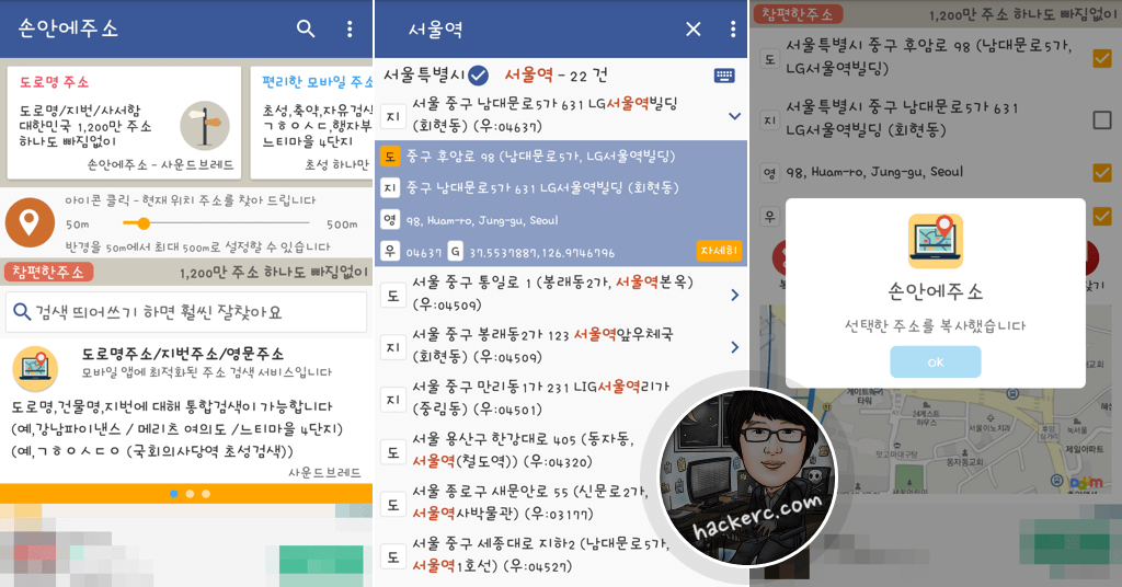 손안에주소(Address in hand) for Android