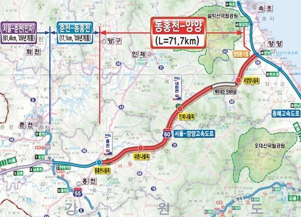 서울양양고속도로 위치