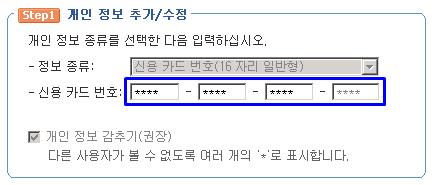 하나포스 V3 플레티넘 개인정보 유출차단 개인정보 감추기