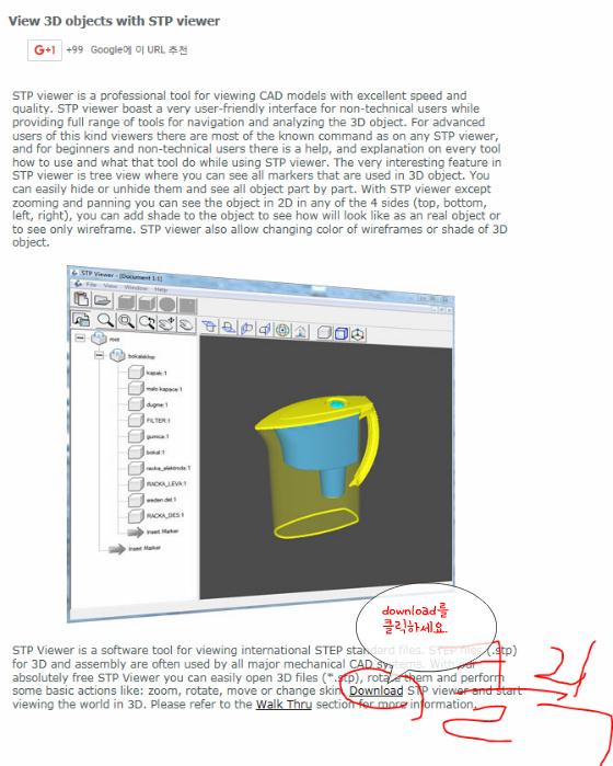 STP 3d 파일 STP viewer로 열기