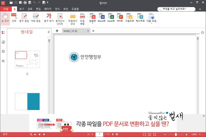 chrome pdf viewer minimizes window