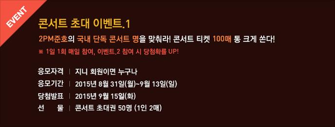 2pm 준호 콘서트 초대 지니뮤직 이벤트 1