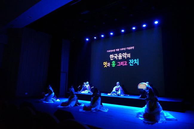 [가곡전수관 개관 10주년 기념공연] 한국음악의 멋과 흥 그리고 잔치_10월21일