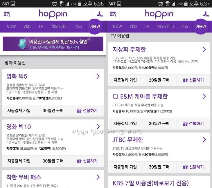 k팝스타4, k팝스타 시즌4, k팝스타4 다시보기, k팝스타4 정승환, k팝스타4 박유하, 호핀 어플, k팝스타 다시보기 무료,