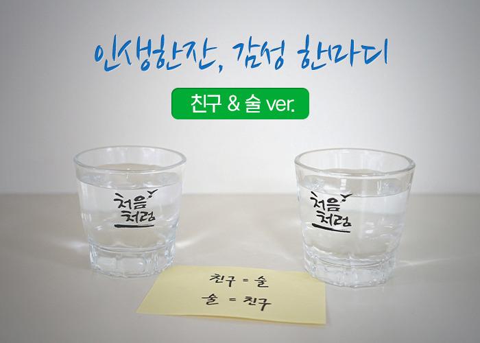 인생한잔, 감성한마디