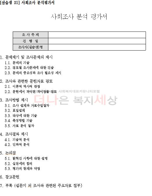 [사회복지현장실습] 사회조사 분석평가서(실습생용)