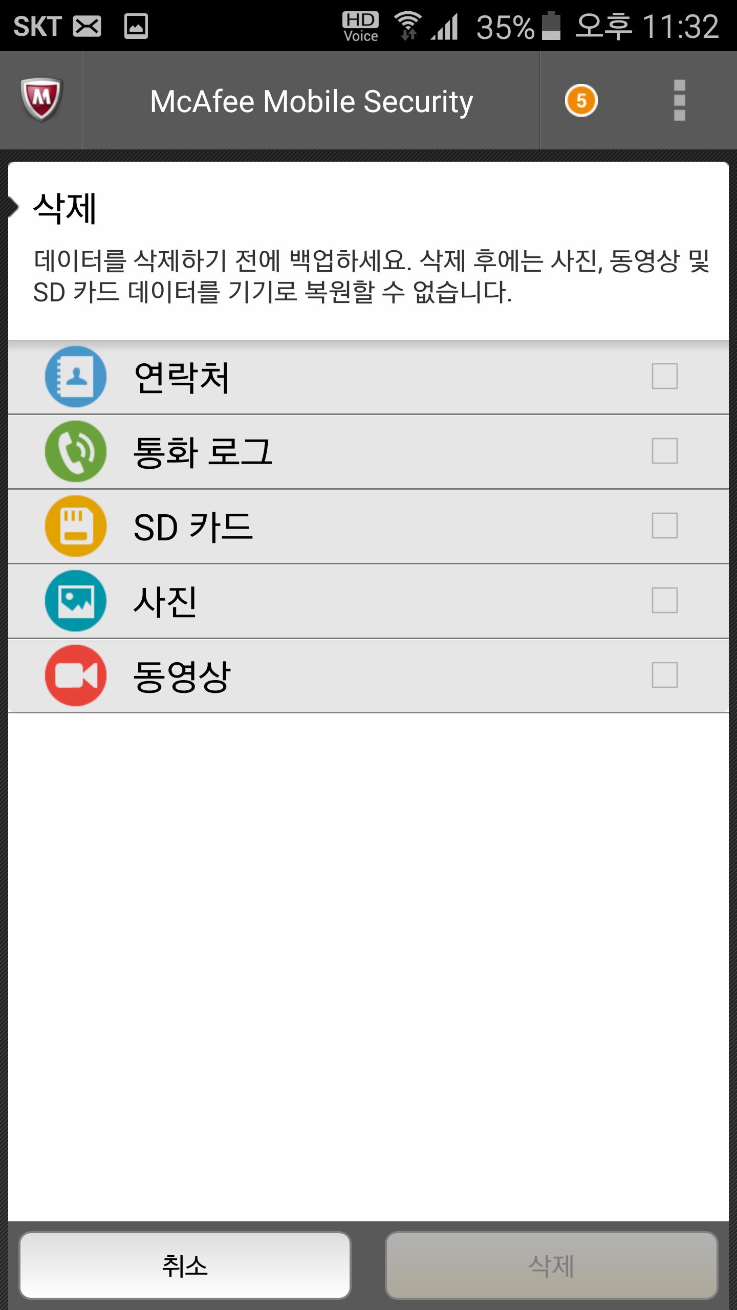 McAfee 모바일 시큐리티, 인텔 시큐리,티 갤럭시S6,LG G4, 보호한다,IT,Mobile Security,McAfee,맥아피,맥아피 모바일 시큐리티,갤럭시S6 ,기기분실,갤럭시S6 분실,LG G4 분실,스마트폰 분실,McAfee 모바일 시큐리티는 인텔 시큐리티社의 보안앱으로 LG G4를 위험으로 부터 보호하고 있습니다. LG G4의 경우에는 처음 초기 셋팅 하고 난 뒤 바로 맥아피 모바일 시큐리티를 바로 사용할 수 있습니다. McAfee 모바일 시큐리티 하면 아마도 백신만 생각하실텐데요. 사실은 기능이 더 많습니다. 인텔 시큐리티의 McAfee 모바일 시큐리티는 악성코드를 검사하는 기능 뿐만 아니라 사생활 보호 및 앱을 감시하는 기능, 스팸차단, 추적 잠금 삭제 기능, 위치 추적 및 경보, SOS 기능 등 다양한 기능을 가지고 있습니다. McAfee 모바일 시큐리티는 최신 스마트폰인 LG G4에 이미 들어간 상태입니다. 갤럭시S6의 스마트 매니저의 보안 기능도 인텔 시큐리티에서 제공하고 있습니다. 맥아피의 기능은 원래 상당히 많은데 최신 스마트폰에 미리 넣어둘 때 기능을 많이 축소하여 넣어두었습니다. 좀 더 간단하고 쉬운 사용을 위해서이죠.모바일 보안은 상당히 중요합니다. 스마트폰이 편리하고 모든것에 간단히 연결되는 만큼 반대로 스마트폰이 보안이 뚫리게 되면 개인의 사생활 정보는 물론 가장 중요한 디바이스를 정상적으로 못쓰게 되는 한편 너무 심각한 문제가 생기게 됩니다. McAfee 모바일 시큐리티는 디바이스의 최적화 관리는 물론 권한을 너무 많이 가진 앱을 보고 하고 알려주며, 스마트폰의 악성코드를 실시간으로 감시하고, 폰을 만약 잃어버렸을 때 폰을 찾을 수 있게 해주며, 만약 타인이 스마트폰의 내용을 지우려고 한다면 잠금을 해서 지우지 못하게 할 수 있습니다. 만약 더 중요한 데이터가 있어서 강제로 삭제를 해야한다면 삭제도 가능하죠. 위치 추적도 가능하며, 경고를 보낼 수 도 있습니다. 이런 수많은 기능들은 대부분 무료로 제공되며, 미디어 업로드, 기술지원, 광고없는 앱 화면만 사용 시에는 유료로 사용할 수 있습니다. 최신 스마트폰이 아니더라도 스마트폰으로 거의 모든 개인 정보를 관리하는 분들은 꼭 설치해둬야 할만한 앱인 것입니다. 아래에서는 갤럭시S6와 LG G4에 McAfee가 어떤식으로 활용되고 있는지 살펴보며, 앱을 직접 설치시에 얼마나 많은 작업이 가능한지 알아볼 것입니다.